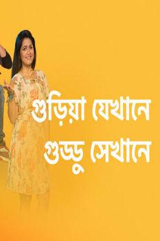 Guriya Jekhane Guddu Sekhane