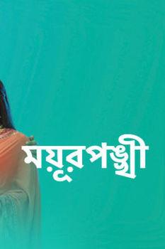 Mayurpankhi: Season 1