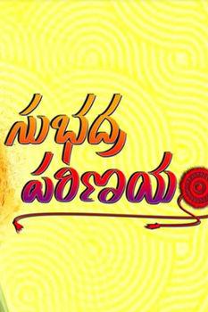 Subhadra Parinayam