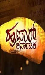 Hushaar Karnataka