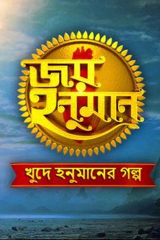 Jai Hanuman Bengali
