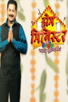 Home Minister Swapna Gruh Lakshmiche: Season 2