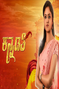 Kannadathi
