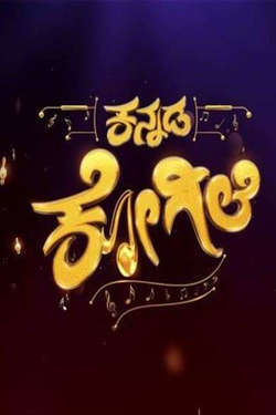 Kannada Kogile: Season 3