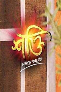 Shakti (Bengali)