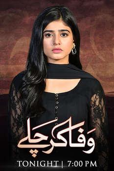 Wafa Kar Chalay