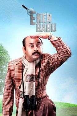 Eken Babu: Season 3