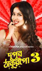 Dupur Thakurpo: Season 3