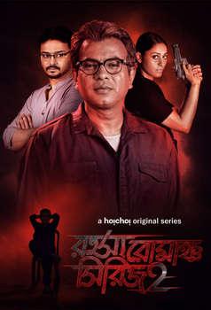 Rahasya Romancha Series: Season 2