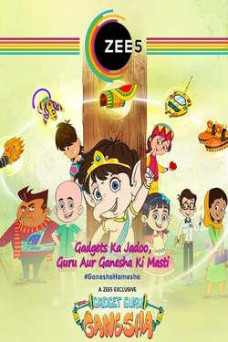 Gadget Guru Ganesha