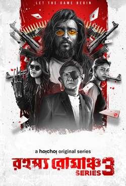 Rahasya Romancha Series: Season 3