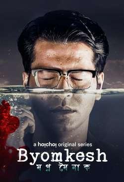 Byomkesh: Season 6