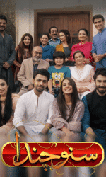 Suno Chanda: Season 2