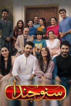 Suno Chanda: Season 2