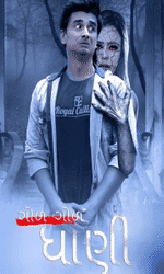 Gol Gol Dhani
