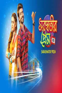 Saraswatir Prem