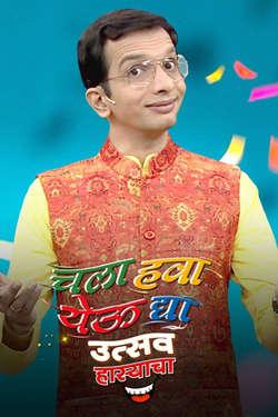 Chala Hawa Yeu Dya - Utsav Hasyacha: Season 2