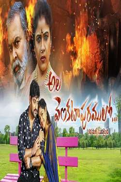 Ala Venkatapuram Lo