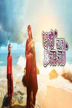 Abhi Matte Nanu