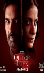 Out of Love: Season 2