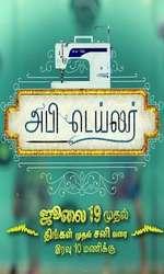 Abhi Tailor