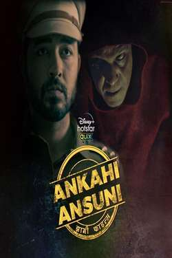 Ankahi Ansuni - Jhaagi Files