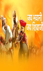 Jai Bhawani Jai Shivaji