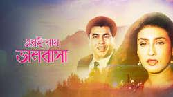 Eri Naam Bhalobasha