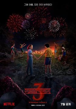 Stranger Things: Season 3
