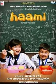 Haami - A Gentle Kiss