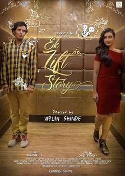 Ek Lift Story
