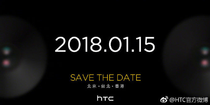 HTC-U11-EYEs-invitation