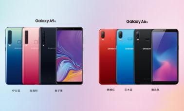 Samsung Galaxy A9s and Galaxy A6s
