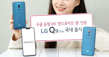 LG Q9 One Android One Phone