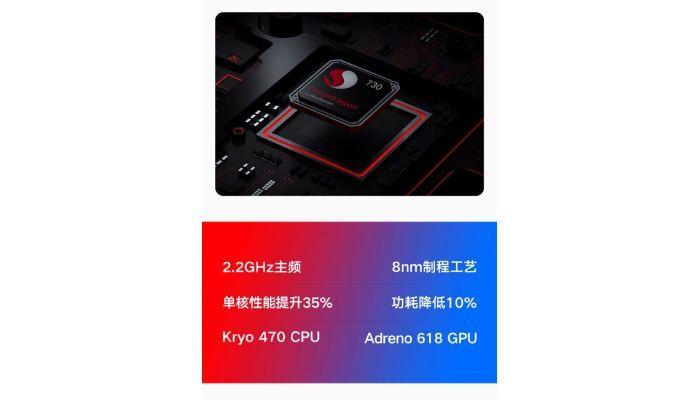 Lenovo Z6 Snapdragon 730
