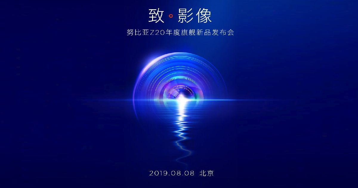 Nubia Z20 August 8 Launch Date