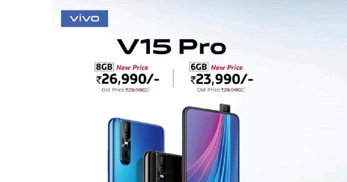 Vivo V15 Pro price cut