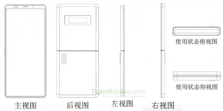 Xiaomi clamshell foldalbe phone patent