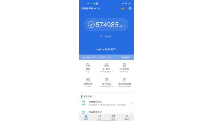 Realme RMX2017 AnTuTu Snapdragon 865 phone