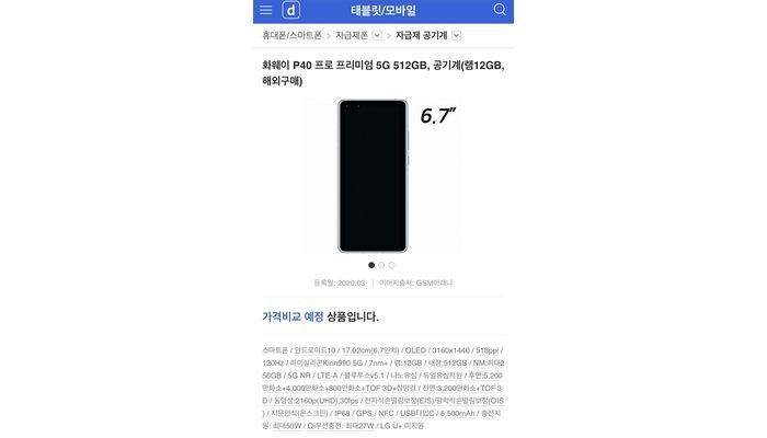 Huawei P40 Pro PE South Korean listing 1
