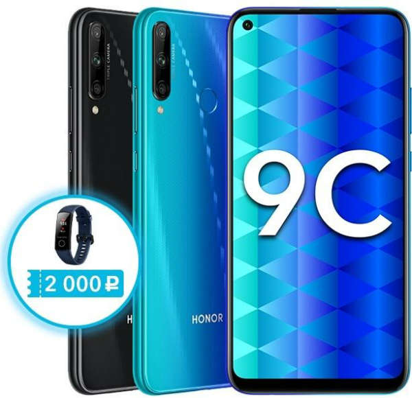 Honor 9C is the costliest of the three with specifications like the Kirin 710 SoC and 48MP triple cameras