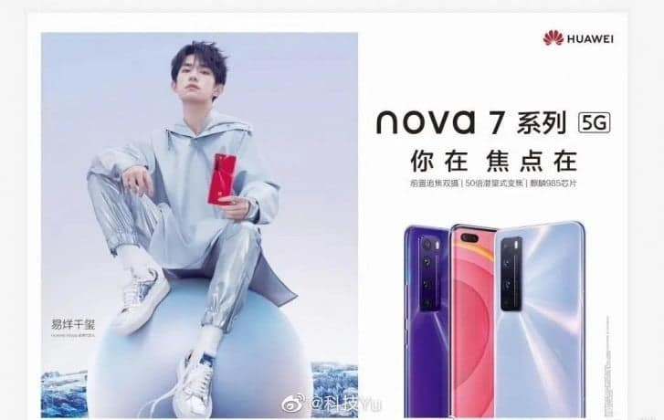 The Huawei Nova series will comprise of Nova 7, Nova 7 SE and Nova 7 Pro