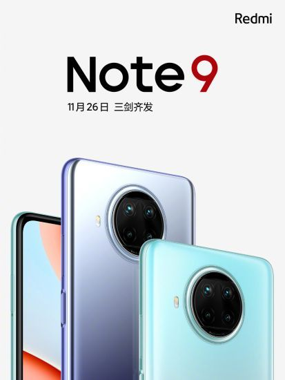 Redmi Note 9 5G launch date is November 26