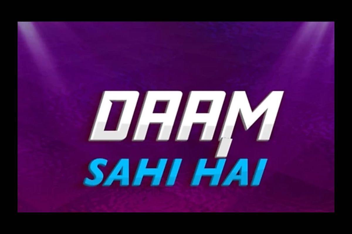Flipkart Daam Sahi Hai Quiz