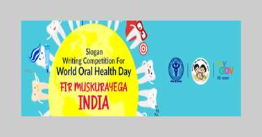MyGov Slogan Writing Competition for World Oral Health Day
